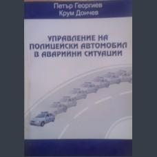 П.Георгиев, К.Дончев