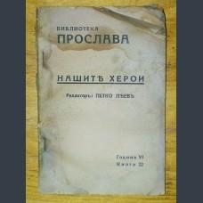 Ред. Петко Пеев