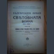 Българска армия световна война Том 8