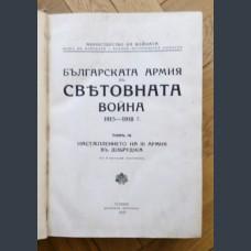 Българската армия световна война Том ІX