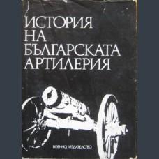 История българската артилерия