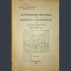 Никола Р. Михлюзов