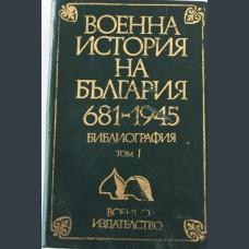 Военна история на България 681-1945 (библиография, т.1)