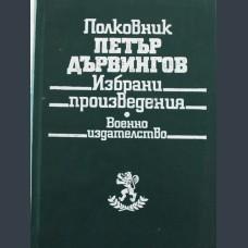 Полковник Петър Дървингов. Избрани произведения