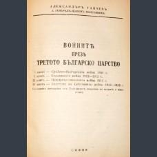 Войните българско царство