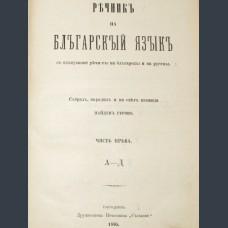 Н.Геров, Речник на блъгарский язык