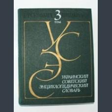 Украинский словарь в 3 томах
