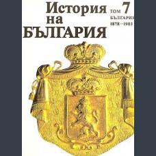 История на България. Том 7. Ав. колектив
