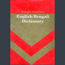 English-Bengali dictionary, Editor Zillur Siddiqui