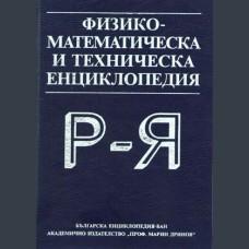 Боян Петканчин