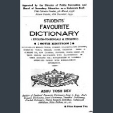 Students Favorite Dictionary (Bengali to English), Ashu Tosh Dev