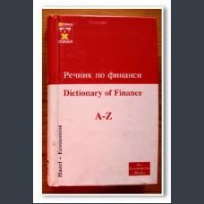 Христина Ганчева. Речник по финанси
