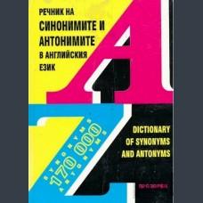 Речник на синонимите в английския