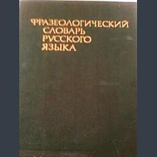 Фразеологический словарь русского языка / Под ред. А.И. Молоткова