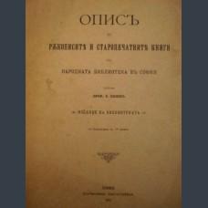 Беньо Цонев