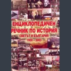 Даниел Вачков, Валери Колев