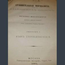 Морфология славянских языков