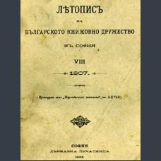 Българското книжовно дружество