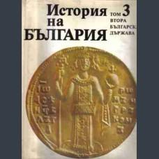 История на България. Том 3. Ав. колектив