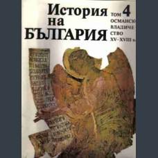 История на България. том 4