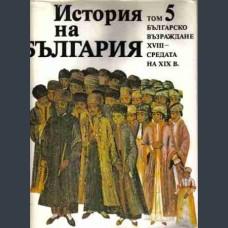 История на България. Том 5. Ав. колектив
