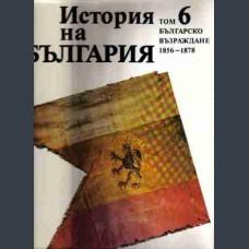 История на България. Том 6. Ав. колектив