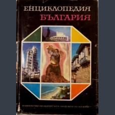 "Том 1-Енциклопедия ""България"", А-В. Ав. колектив"