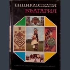 "Том 4-Енциклопедия ""България"", М-О. Ав. колектив"