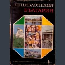 """Том 6-Енциклопедия """"България"""" С-Ти. Ав. колектив"""