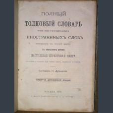 Н. Дубровский.