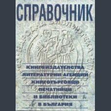 Спр. книгоиздателства