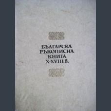Българска ръкописна книга Х-ХVIII в. Каталог. Година: 1976