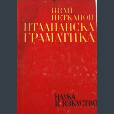 Италианска граматика. Иван Петканов