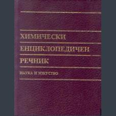 Химически енциклопедичен речник, под редакцията на проф. Д. У. А. Шарп