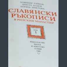 Славянски ръкописи в Рилския манастир