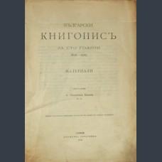 А. Теодоров- Балан. Български книгопис за сто години: 1806-1905