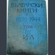 Български книги. 1878-1944. Библиографски указател. Том III
