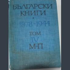 Български книги. 1878-1944. Том IV.