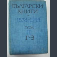 Български книги. 1878-1944.Том II