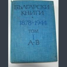 Български книги. 1878-1944. Том I.