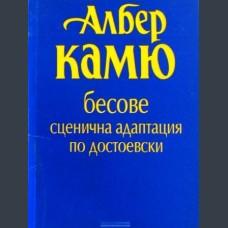Албер Камю Бесове