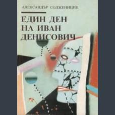 Александър Солженицин