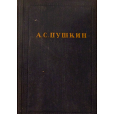А.С. Пушкин Собрание сочинений А.С. Пушкина в десяти томах. Том третий