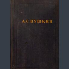 А.С. Пушкин Собрание сочинений А.С. Пушкина в десяти томах. Том девятый