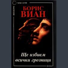 Борис Виан