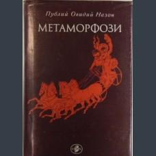 Публий Овидий Назон Метаморфози