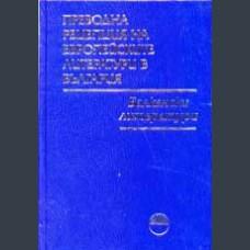 Балкански литератури