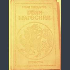 Богданов, Иван. Боян Магесник