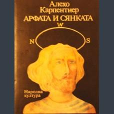 Алехо Карпентиер. Арфата и сянката