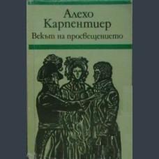 Алехо Карпентиер
